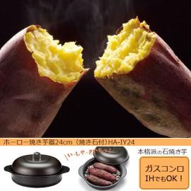 Ishi Yakiimo Stone-roasted Sweet Potato Baking Pot