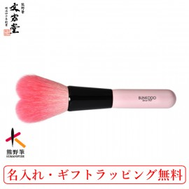 Kumano Brush Makeup Brush