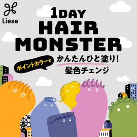 Liese 1DAY Hair Monster