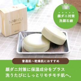 New Moku Aid Soap