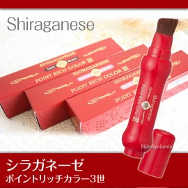 Shiraganese Point Rich Color 3