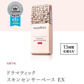 Shiseido Dramatic Skin Sensor Base EX