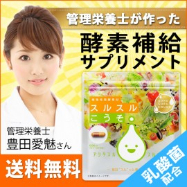 Surusuru Koso Diet Supplement