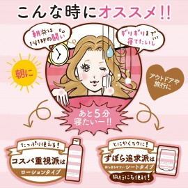 Zubolabo Morning Skin care emulsion sheets